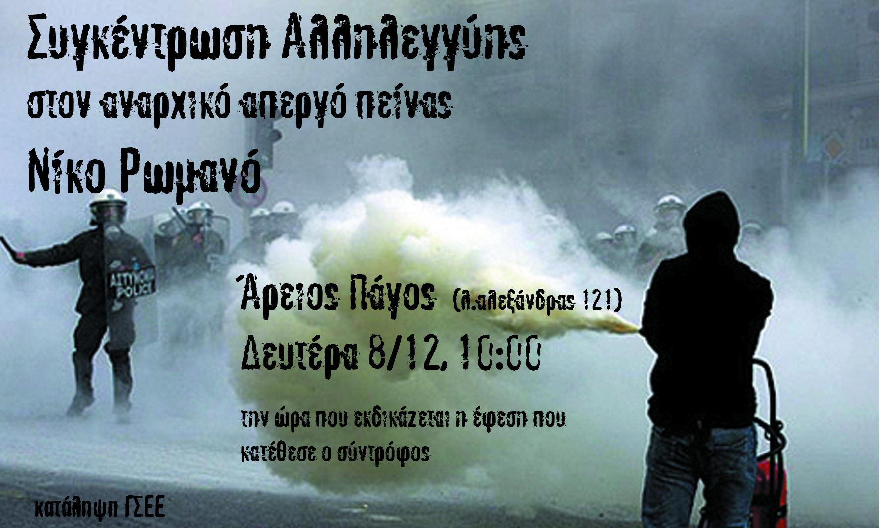 αφισα2